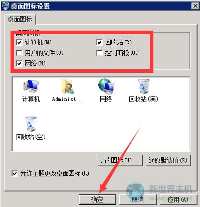 windowns2008如何添加桌面图标