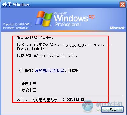 香港服务器win系统如何查看是32/64位