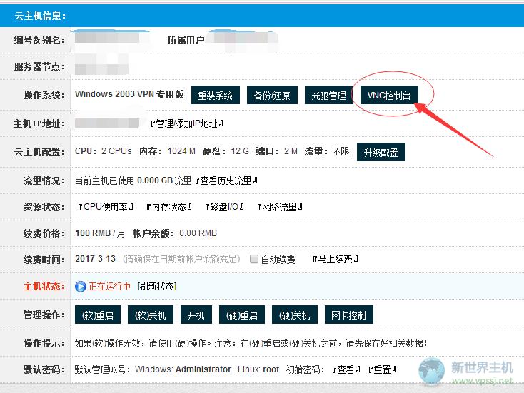 香港vps远程连接不上怎么办?